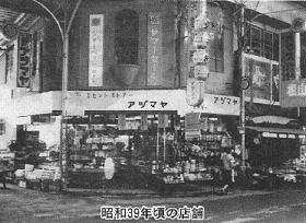 (有)アヅマヤ