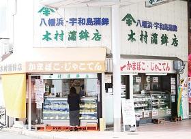 木村蒲鉾店((有)木村食品)