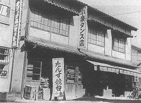 小泉家具(有)