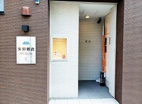 (有)矢野商事