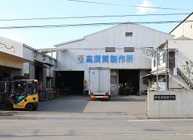 (株)髙須賀製作所
