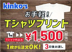 キンコーズ 松山千舟町店
