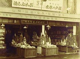 (有)松島陶器店