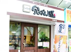 食ぱん道三番町店