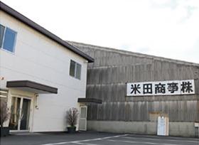 米田商事(株)