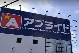 アプライド(株)松山店