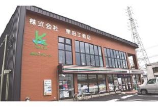 (株)栗田工務店