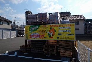 (株)桧垣スレート松山