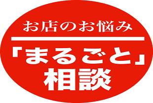 (株)USEN代理店 お店まるごとコンサルティング