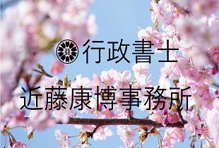 行政書士近藤康博事務所