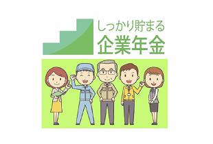 西日本機械金属企業年金基金