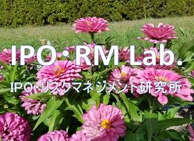 IPO・リスクマネジメント研究所