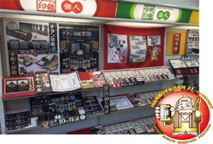 はんこ屋さん21松山店