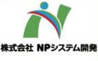 (株)NPシステム開発