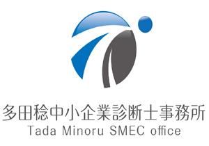 多田稔中小企業診断士事務所