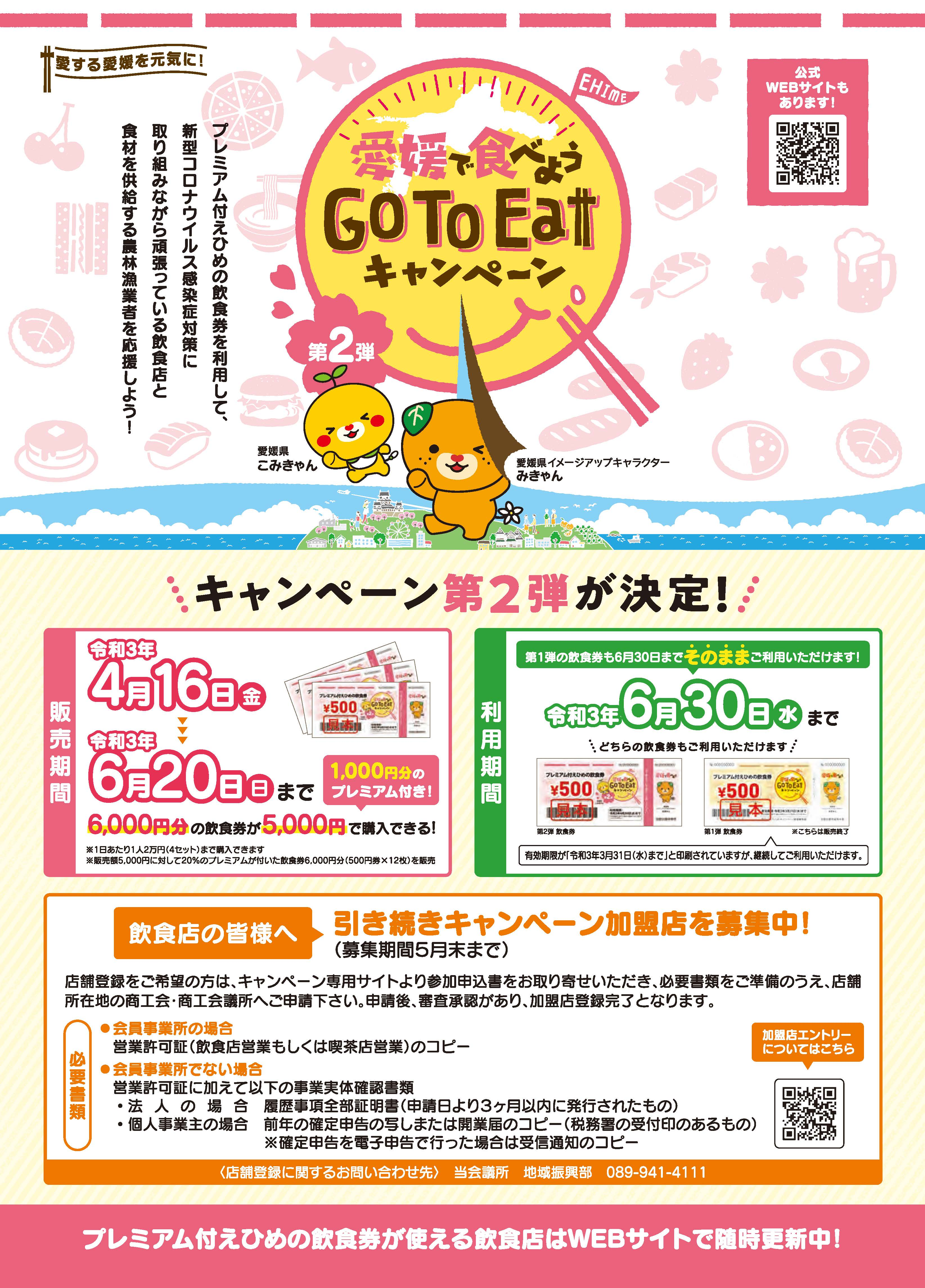 掲載用_GoToEat広告.jpg